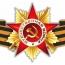Мероприятия к 75-летию Победы в ВОВ