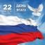 Мероприятия ко Дню государственного флага России